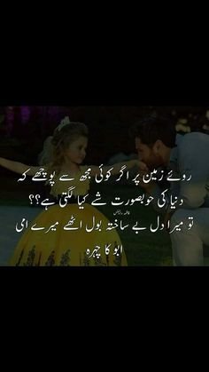 Miss U Quotes, Love My Parents Quotes, Mom And Dad Quotes, Positive Quotes For Life Motivation, Good Life Quotes, Best Quotes In Urdu, Urdu Quotes, Father And Daughter Love, Miss My Dad