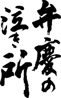 "Japanese phrase 弁慶の泣き所 benkei no naki dokoro ""one's weak point (shin)"""