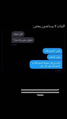 Funny Baby Quotes, Jokes Quotes, Arabic Funny, Funny Arabic Quotes, Mixed Feelings Quotes, Mood Quotes, Instagram Profile Picture Ideas, Cool Instagram Pictures, Instagram Questions