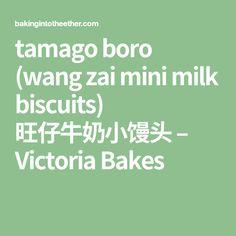 tamago boro (wang zai mini milk biscuits) 旺仔牛奶小馒头 – Victoria Bakes