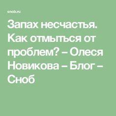Запах несчастья. Как отмыться от проблем? – Олеся Новикова – Блог – Сноб