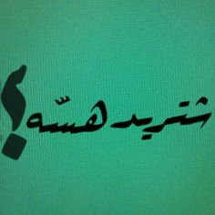 What do you want now- Iraqi dialect