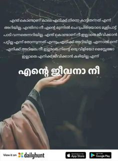 Love Quotes In Malayalam, Inspiration Quotes, How To Get, Facts, Thoughts, Inspiring Quotes, Inspirational Quotes, Inspirational Quotes About, Inspire Quotes