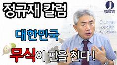 대한민국의 反과학 선동(정규재칼럼, 7월5일)