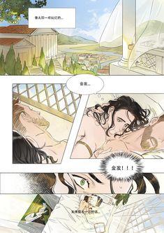 Chapter Seven – The Trick of Eros – Sivutrad Thor X Loki, Loki Marvel, Marvel Funny, Marvel Memes, Marvel Comics, Avengers, Sherlock Anime, Fictional Heroes, Anime Drawing Styles