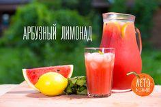Как самому приготовить летний освежающий лимонад из сочного арбуза