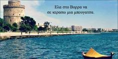 #thessaloniki Thessaloniki, Greek Quotes, Say Something, Movie Quotes, Time Travel, Just In Case, New York Skyline, Greece, Places To Visit