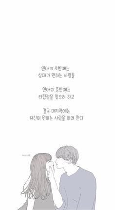 Words Wallpaper, K Wallpaper, Wallpaper Iphone Cute, Korean Text, Korean Quotes, Korean Language, Manga Characters, Proverbs, Sentences