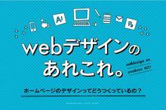 ホームページのデザインってどうつくっているの? | 熊本のホームページ制作・ロゴ作成・パッケージ|プレオデザイン Sale Banner, Web Banner, Ad Design, Graphic Design, Banner Design, Tips, Blog, Study, Inspiration