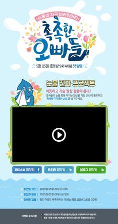 [촉촉한 오빠들] 론칭 이벤트   Gift Map
