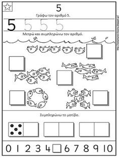 In this coloring math worksheet, your child will practice writing the number 5 and counting up to 5 items. Preschool Math, Kindergarten Classroom, Maths, Writing Practice, Math Worksheets, Speech Therapy, Activities For Kids, 9 And 10, Teaching