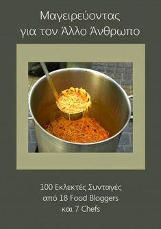 Βιβλίο Μαγειρικής