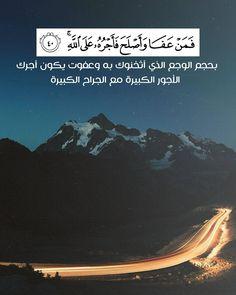 Quran Arabic, Islam Quran, Islamic Qoutes, Arabic Quotes, Daily Quotes, Best Quotes, Religion, Spiritual Beliefs, Quran Quotes Inspirational