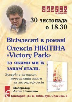 Презентація книжки Олексія Нікітіна «Victory Park» - 30 Листопада 2016 | Litcentr