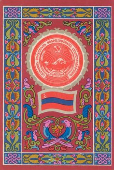 soviet postcard (Armenian Soviet Socialist Republic)