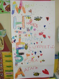 ...Το Νηπιαγωγείο μ' αρέσει πιο πολύ.: Γιορτή της Μητέρας Mothers Day Crafts, Father, About Me Blog, School, Dads