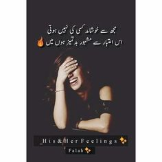 Jokes Quotes, Urdu Quotes, Poetry Quotes, Quotations, Mixed Feelings Quotes, Poetry Feelings, Attitude Quotes, Urdu Poetry Romantic, Love Poetry Urdu