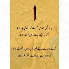 urdu poetry ghazal Aesthetics Aesthetic Poetry, Urdu Poetry, Aesthetics, Wallpaper, Phone, Wallpaper Desktop, Telephone, Wallpapers, Mobile Phones
