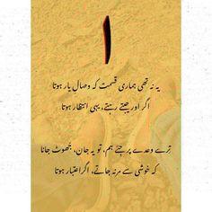 urdu poetry ghazal Aesthetics Aesthetic Poetry, Urdu Poetry, Aesthetics, Wallpaper, Phone, Wallpapers, Telephone, Phones, Wall Papers