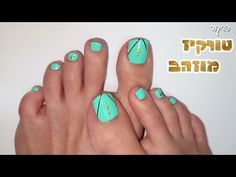 פדיקור טורקיז מוזהב - YouTube gold turquoise pedicure  nails nail art manicure manicurista
