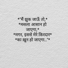 Popular Life Quotes by Leaders Hindi Quotes Images, Shyari Quotes, Hindi Words, Desi Quotes, Hindi Quotes On Life, People Quotes, Wisdom Quotes, True Quotes, Swag Quotes