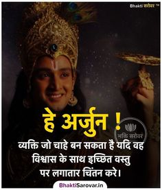 Dress beautiful quotes 45 new Ideas Hindi Quotes Images, Hindi Quotes On Life, Life Lesson Quotes, Good Life Quotes, Good Morning Quotes, Wisdom Quotes, Krishna Quotes In Hindi, Hindu Quotes, Radha Krishna Love Quotes