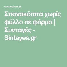 Σπανακόπιτα χωρίς φύλλο σε φόρμα | Συνταγές - Sintayes.gr
