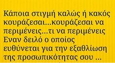 Greek Quotes, It Hurts, Strong, Math, My Love, Words, Heart, Inspiration, Angels