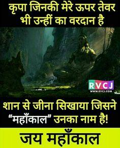 Mahakal Shiva, Lord Shiva, Shiva Songs, Devon Ke Dev Mahadev, Shiv Ji, Shiva Tattoo, Lord Mahadev, Om Namah Shivaya, Morning Greetings Quotes
