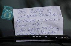 """Записка на лобовом стекле: Вы, когда из машины выходите, обойдите её и спросите себя: """"Не припарковался ли я, как мудак?"""""""