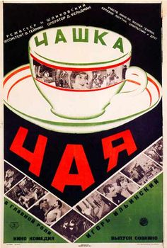 A Cup of Tea, Russian movie poster Typography Images, Graphic Design Typography, Graphic Design Illustration, Avant Garde Film, Russian Avant Garde, Vintage Ads, Vintage Posters, Bauhaus, Russian Constructivism