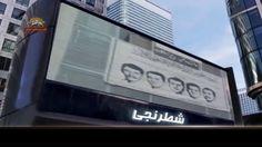 شطرنجی ۱۰۸ – ۱۶ آذر روز فریاد سيماى آزادى – تلويزيون ملى ايران – 28 نوامبر 2015 – 7 آذر 1394 ===============  سيماى آزادى- مقاومت -ايران – مجاهدين –MoJahedin-iran-simay-azadi-resistance