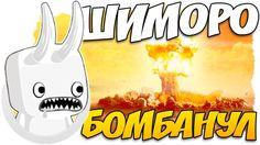 SHIMORO БОМБАНУЛ!!! http://youtu.be/pDGJ5pu-teo
