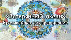 ЗАТЕРЯННЫЙ ОКЕАН/ КРАСИВЕЙШЕЕ РАСКРАШИВАНИЕ