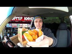 Бургер Кинг: Чикен Карри и что стало с картошкой!? Обзор еды из Burger King