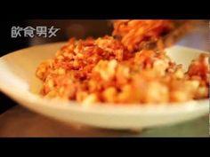 ▶ 飲食男女 大師姐 《不如在家吃》梅菜蒸肉餅 - YouTube