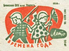 Russian matchbox label by Shailesh Chavda, via Flickr