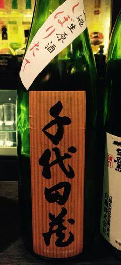 太田酒造 道灌 千代田蔵 / 兵庫・東灘