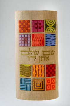 Torah Mantle with hand embroidery & appliqué by Adina Gatt, Efod Art Embroidery. Squares with stylized symbols such as the menorah.