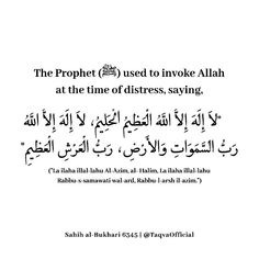 "Narrated Ibn `Abbas: The (ﷺ) used to at the time of saying, ""La ilaha illal-lahu Al-`Azim, al- Halim, La ilaha illal-lahu Rabbu-s-samawati wal-ard wa Rabbu-l-arsh il-azim. Prophet Muhammad Quotes, Hadith Quotes, Quran Quotes Love, Quran Quotes Inspirational, Allah Quotes, Muslim Quotes, Religious Quotes, Wisdom Quotes, Duaa Islam"