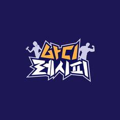그래피티 컨셉 방송타이틀·로고디자인 : 네이버 블로그 Korean Logo, Channel Logo, Logo Word, Branding Design, Logo Design, School Logo, Typography, Lettering, Car Logos