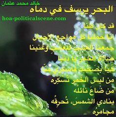 "#Arabic_poem from ""#The_Sea_Fetters_in_Its_Blood"" by #Sudanese_poet, #Sudanese_journalist #Khalid_Mohammed_Osman on #beautiful_dew watering beautiful green_leaves."