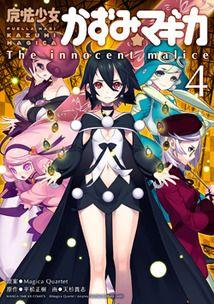 Mahou Shoujo Kazumi Magica: The Innocent Malice /// Genres: Action, Mystery… Manga Covers, Madoka Magica, Light Novel, Shoujo, Supernatural, Mystery, Novels, Drama, Fantasy