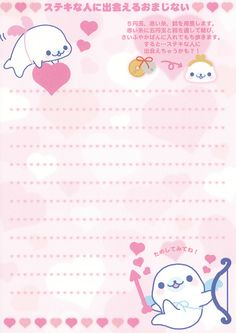 Mamegoma - Kawaii memo scan - printable