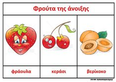 ανοιξη νηπιαγωγειο - Αναζήτηση Google Preschool Education, Preschool Worksheets, Learn Greek, Animal Habitats, Infant Activities, Spring Crafts, Early Childhood, Kids And Parenting, Literacy