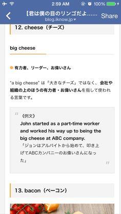 Big cheese お偉いさん