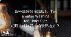 高松華盛頓廣場飯店 (Takamatsu Washington Hotel Plaza)附近好玩好逛的景點地方? by iAsk.tw