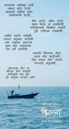 Ravindra deshpande poem- killa movie
