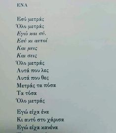Inspirational Poems, Motivational Quotes, Woman Quotes, Life Quotes, Squaring The Circle, Greek Language, Sweet Words, Greek Quotes, Motivation Inspiration