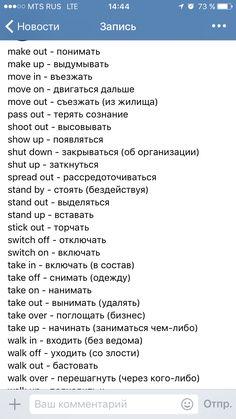 English Speech, English Idioms, English Phrases, English Writing, English Study, English Lessons, English Vocabulary, Russian Language Learning, Teaching English Grammar